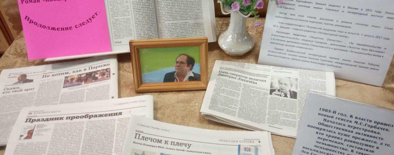 Премьера книги: «Концертмейстер» Максима Замшева