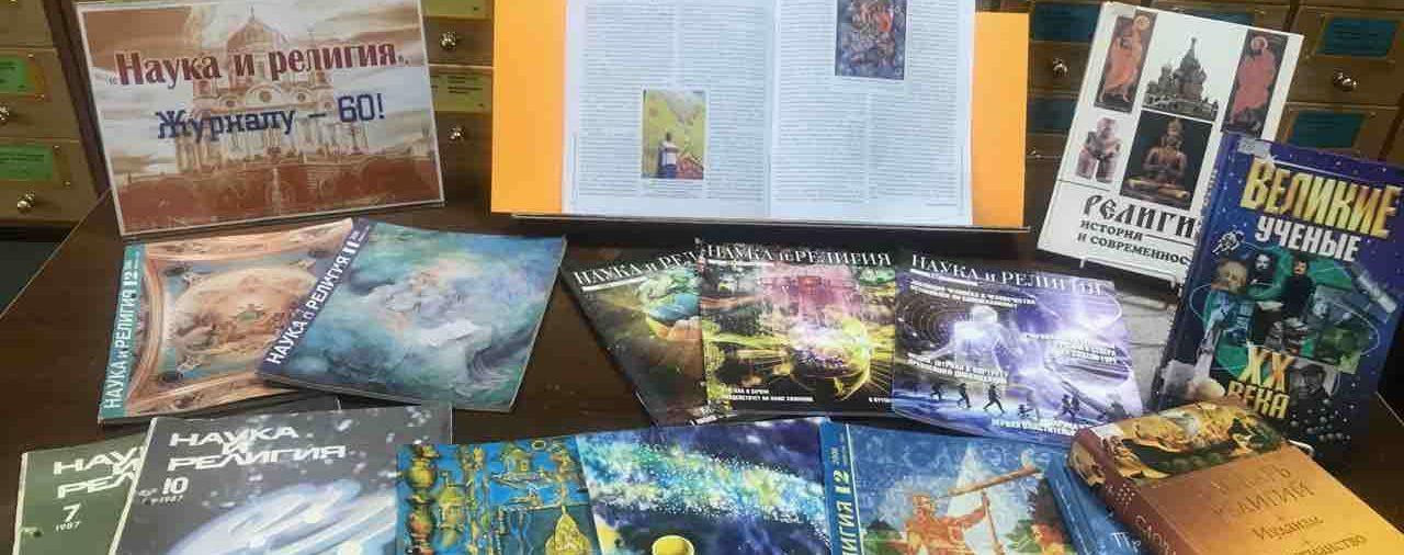 Журналу «Наука и религия» исполнилось 60 лет!