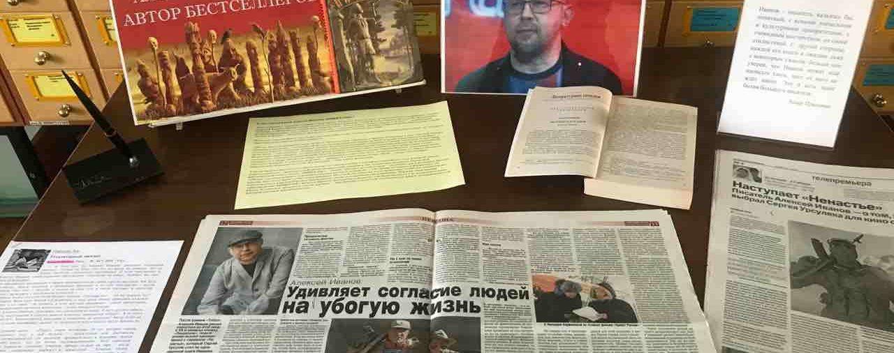 К 50-летию Алексея Иванова!