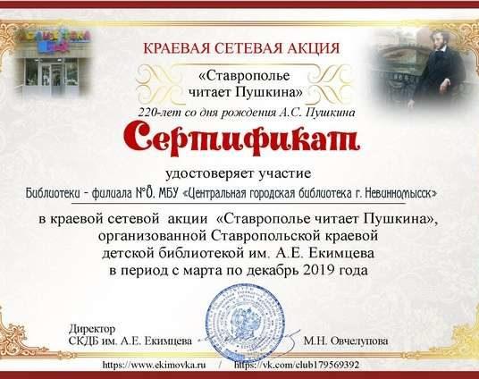 Ставрополье читает Пушкина