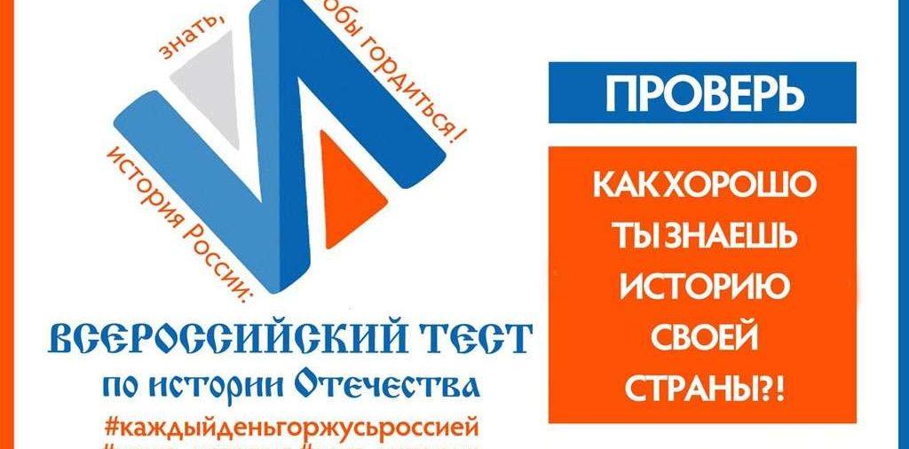 «Тест по истории Отечества» пройдет в Центральной городской библиотеке города Невинномысска