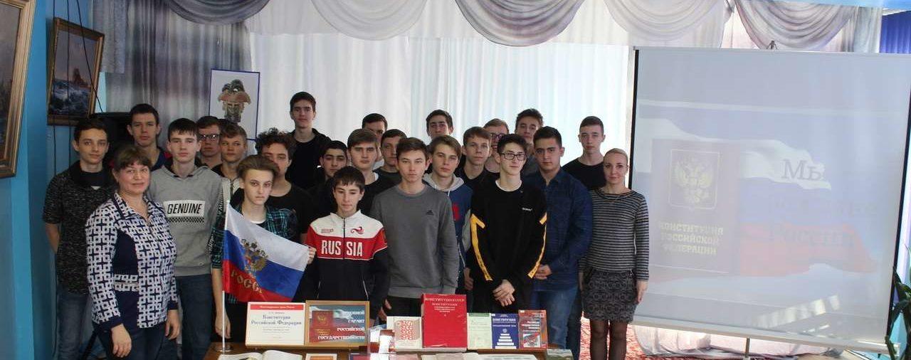 Читатели Центральной городской библиотеки знакомились с Конституцией России