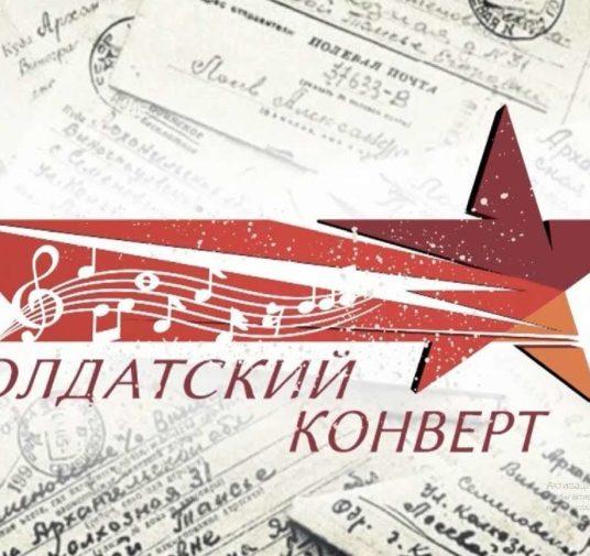 Конкурс патриотической песни «Солдатский конверт – 2020