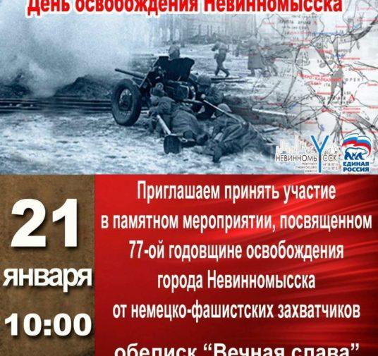 День освобождения Невинномысска