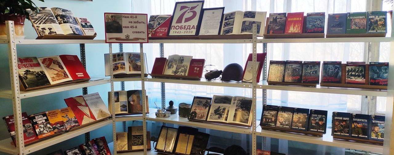Книжно-иллюстрационная выставка «Нам 41 –й не забыть, нам 45-1 славить»
