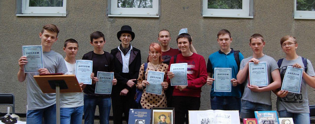 Пушкинские чтения в Невинномысске