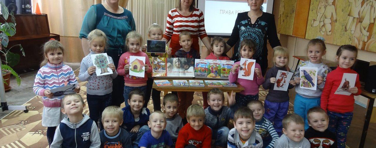 Библиотека о правах детей