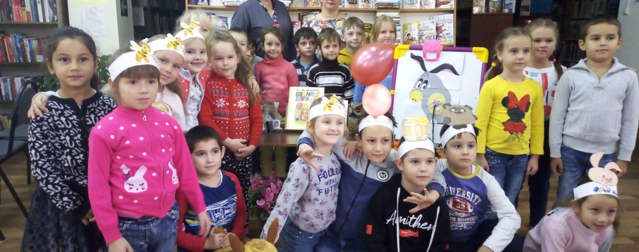 День рождения Винни Пуха отпраздновали в ЦГБ