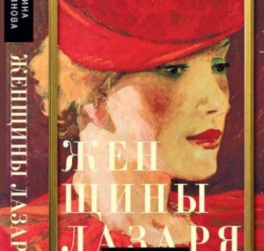 «Женщины Лазаря» Марины Степновой.