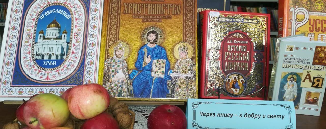 """Час духовности """"Нынче праздник у нас: яблочного - медовый спас! """""""