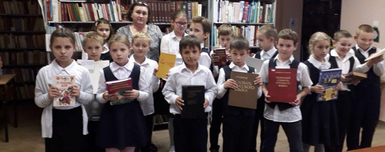 Библиографический урок в Центральной городской библиотеке