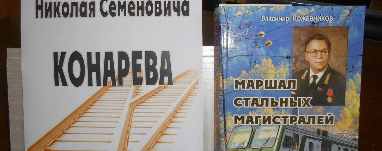 Центральная городская библиотека приглашает на презентацию новой книги.