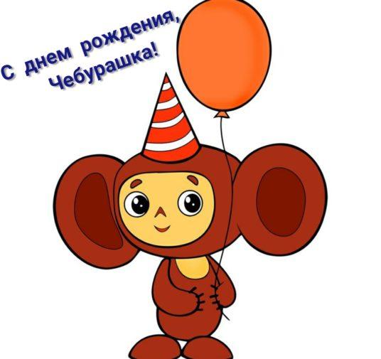 День рождения Чебурашки!