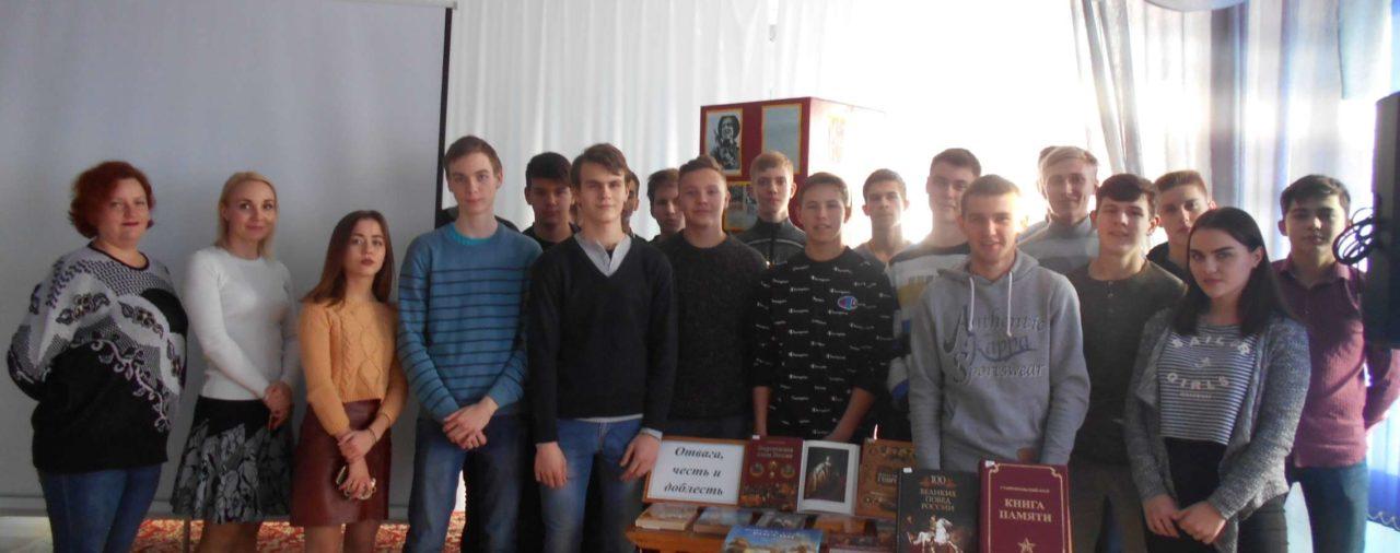 День героев Отечества в Центральной городской библиотеке.