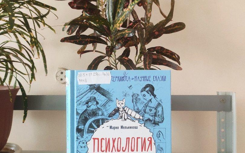 """Мария Мельникова """"Психология на пальцах"""""""