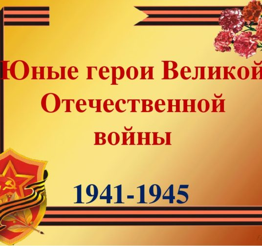 «Юные Герои Великой Победы»