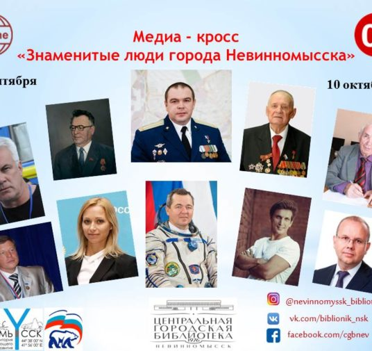 """Медиа-крос """"Знаменитые люди города Невинномысска"""""""