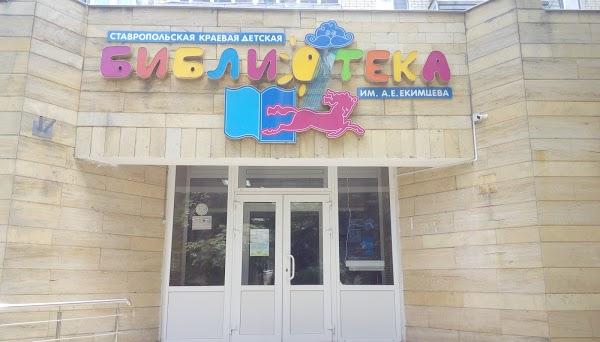 web-турнир «26 вопросов о культуре Ставрополья