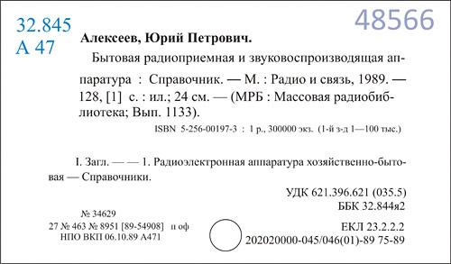 Карточка центрального систематического каталога