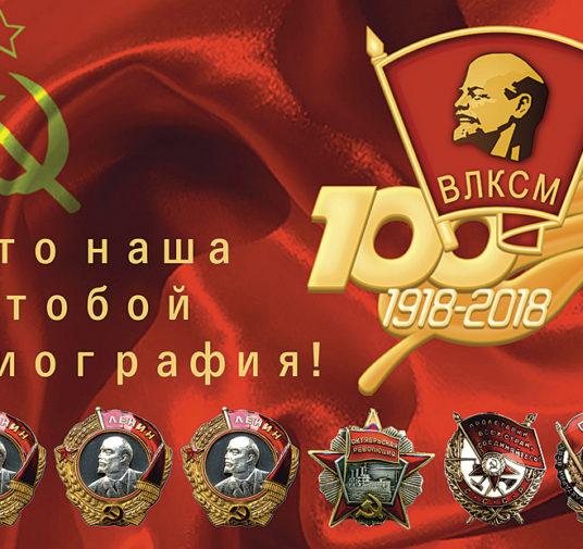 100 лет комсомола