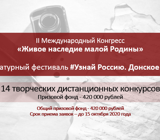 """Конкурс """"Узнай Россию"""""""