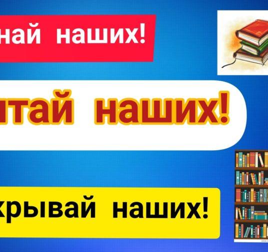 II краевой конкурс «Знай наших! Читай наших! Открывай наших!»