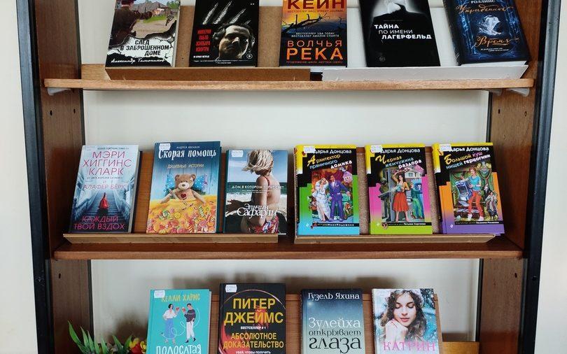 Выставка новых книг