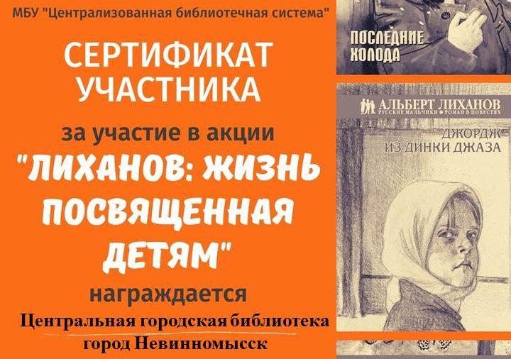 """Сетевая акция """"Лиханов: жизнь посвященная детям"""""""