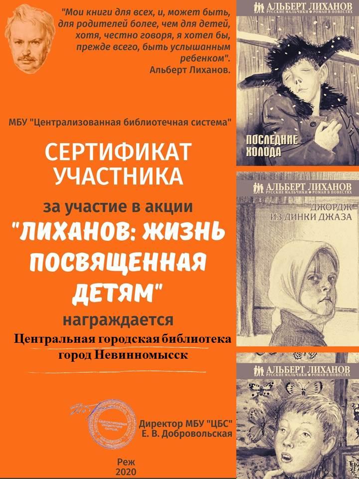 Лиханов: жизнь посвященная детям