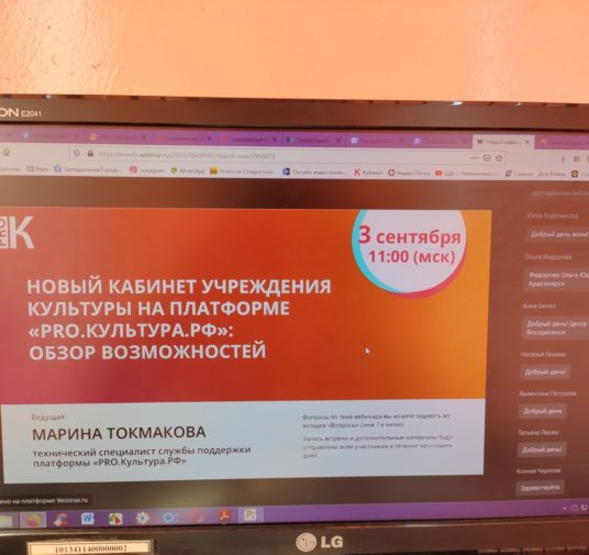 Вебинар «Новый кабинет учреждения культуры на платформе «PRO.Культура.РФ»