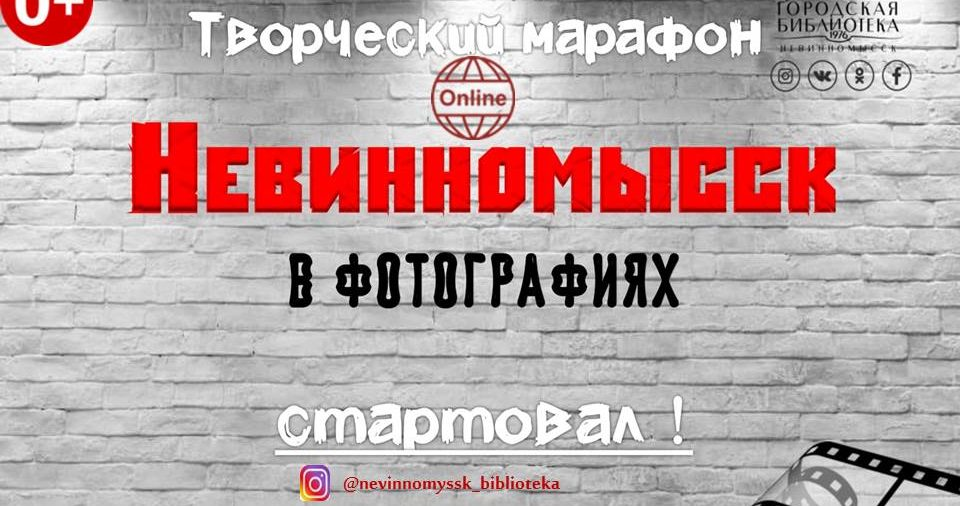 """Фотомарафон """"Невинномысск в фотографиях"""""""