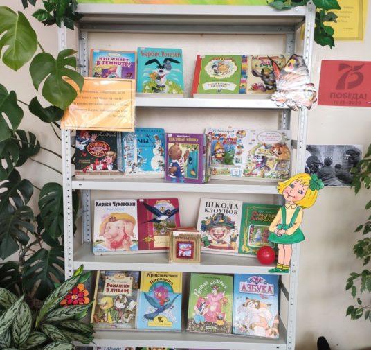 """Книжная выставка """"Книжный сад для малышей..."""""""