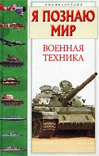 Всероссийская акция «Виртуальная выставка военной техники»