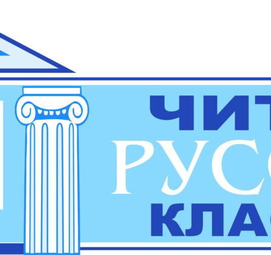 """Диплом Ежегодной IV Международной акции """"Читаем русскую классику"""""""