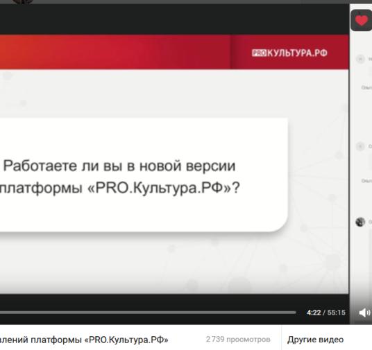 Обзор последних обновлений платформы «PRO.КУЛЬТУРА.РФ»