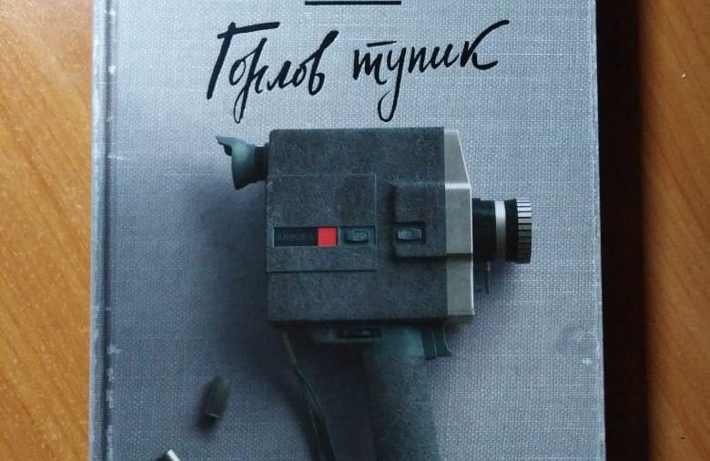 """Полина Дашкова """"Горлов тупик"""""""