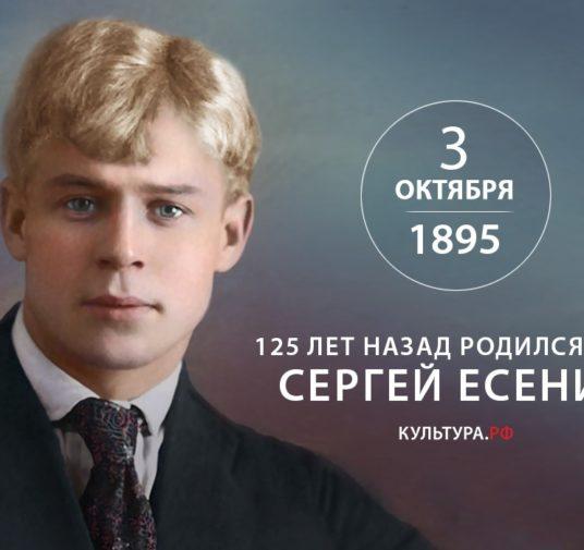 """Акция """"Невинномысск читает Есенина"""" от библиотекарей"""