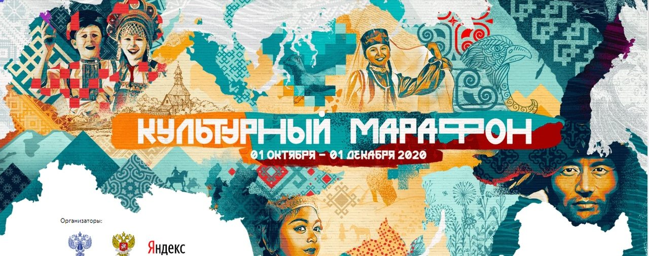 Проект «Культурный марафон»