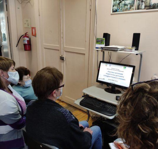 Пленарное заседание III Всероссийской научно-практической конференция «Растим читателя: педагогика детского и подросткового чтения».