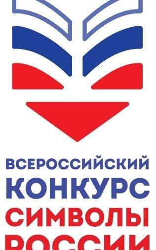 Всероссийский проект «Символы России»