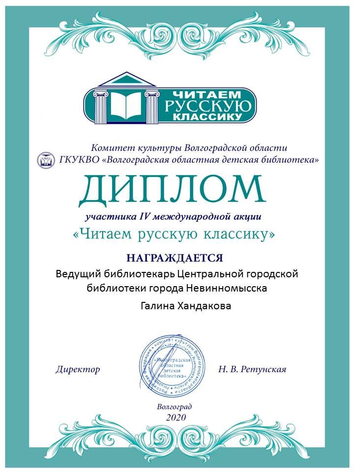 """Читаем русскую классику"""