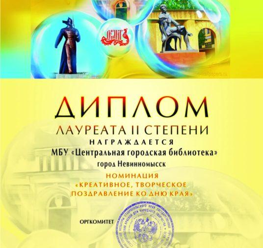 Общекраевой онлайн- конкурс #Вместе о Ставрополье