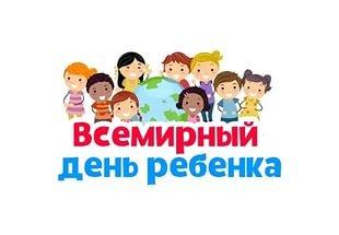 Международный день прав ребенка