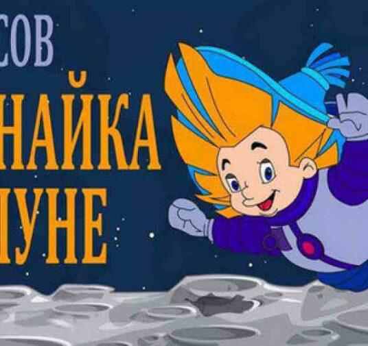 """55- летие книги Николая Носова """"Незнайка на Луне"""""""