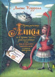 155 лет исполнилось книге Льюиса Кэрролла «Алиса в стране чудес»!