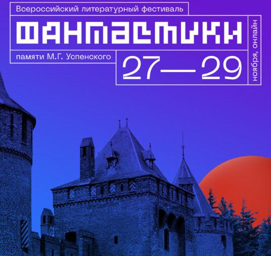 Всероссийский литературный фестиваль фантастики памяти Михаила Успенского