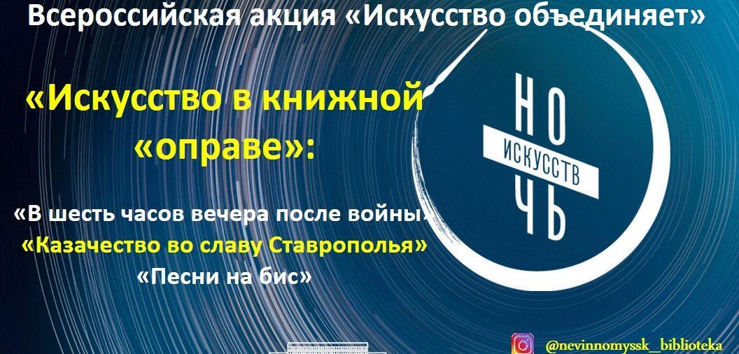 Всероссийская онлайн - акция «Ночь искусств – 2020»!