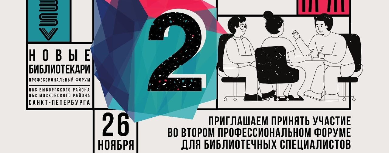 """Форум """"Новые библиотекари"""""""
