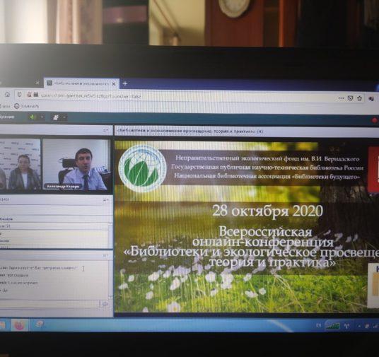 Всероссийская онлайн-конференция «Библиотеки и экологическое просвещение: теория и практика»