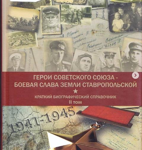 «Герои Советского Союза – боевая слава земли Ставропольской»